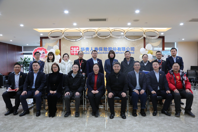 华贵保险与建设银行举行座谈会